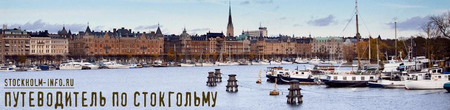 Путеводитель по Стокгольму: достопримечательности, фото, маршруты и события